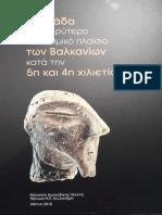 Δ.Β. Γραμμένος, Οι Νεολιθικές Έρευνες Στην Ελλάδα