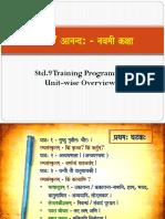 इ. ९वी पाठयपुस्तकातील घटक(1)