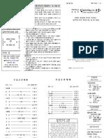십자가지기 주보 8권 3호(20180121).pdf