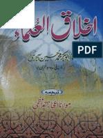 AkhlaqUlUlama.pdf