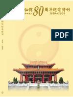 fungyingnewsletter_anniversary80_01