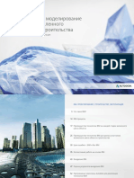 Informatsionnoe_modelirovanie_obektov_promyshlennogo_i_grazhdanskogo_stroitelstva.pdf