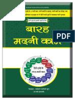 12 Madani Kaam (in Hindi)