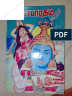 131829638 Mahabaratham Tamil