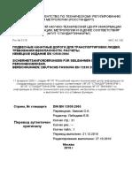 Din en 12930-2005 Подвесные Канатные Дороги