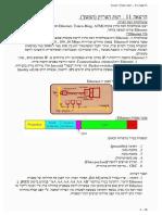 Hebsum Datalink Part II