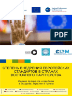 Annex+11_Guide+in+Russian.pdf