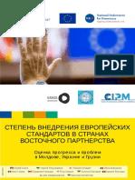Annex+11_Guide+in+Russian