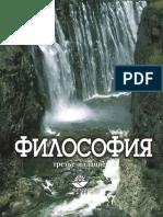 Философия. 3-е изд..pdf