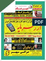 شهر شادی-20.pdf