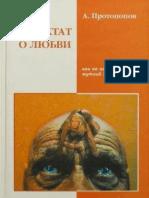 Anatoly Protopopov - Etología Humana - Tratado Sobre El Amor