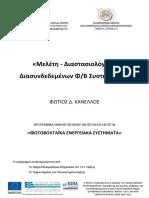 «Μελέτη - Διαστασιολόγηση Διασυνδεδεμένων Φ_Β Συστημάτων»