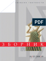 zbornik-4-5-2008-2009-mpu.pdf