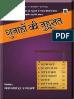 Gunahon Ki Nahusat (in Hindi)