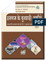 Islam Kay Bunyadi Aqeeday (in Hindi)