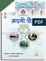 Madani Dora (in Hindi)