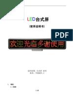 升级版C16XX中文说明书7