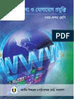 Secondary - 2018 - Class - 9&10 - ICT Class-9 PDF Web