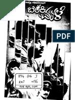 Benkiya Male - Raaja Chendoor.pdf