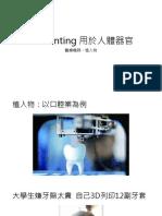 3D Printing 用於人體器官