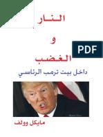 d669e8ec7 النار و الغضب.pdf