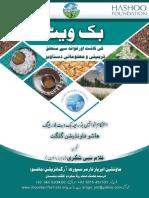 Buckwheat Booklet Urdu_Women's Empowerment Through Buckwheat Farming