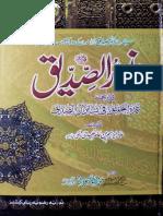 Anwar'e Siddiq'e Akbar (Radhi Allah Anhu) [Urdu]