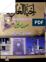 Ihya'ul-Uloom (Vol.2) [Urdu]