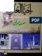 Ihya'ul-Uloom (Vol.4) [Urdu]