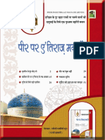 Peer Par Aitraz Mana Hay (in Hindi)