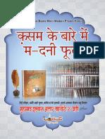 Qasam Kay Baray Main Madani Phool (in Hindi)