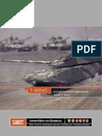 T-90MC.pdf