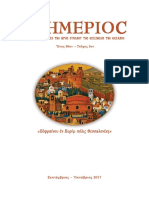Emmanuel Perselis,  Catechesis as a modern mean of Ecclesiastical Diaconia (in Greek)