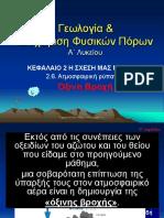 Drast 3 Karfopoulou Maria