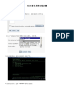 VIOS操作系统安装步骤