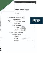 Satara Gadicha Itihas Bhor Chitnis Book