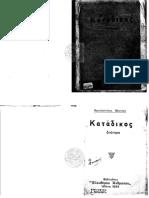 Κωνσταντίνος Θεοτόκης - Κατάδικος.pdf