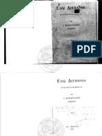 Ιωάννης Κονδυλάκης - Ενώ Διέβαινα - Χρονογραφήματα.pdf