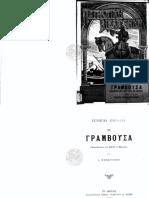 Ιωάννης Κονδυλάκης - Η Γραμβούσα.pdf