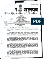 MSME Gazette Notification 26 March 2012
