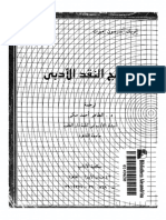 مناهج النقد الأدبي . إنريك أندرسون إمبرت . مكتبة أبوالعيس.pdf