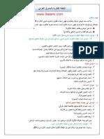 درس اليقظة الفكرية بالمشرق العربي