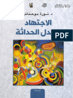 jadal.pdf