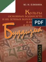 культы основных боддхисаттв и их земных воплощений.pdf