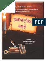 Ulama Par Aitraaz Mana Hay (in Hindi)