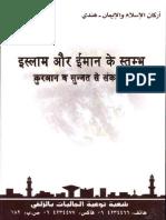 Pillars of Islam and Iman (in Hindi)