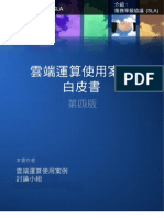 (Traditional Chinese ed.) Cloud Computing Use Cases Whitepaper