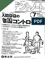 入院患者の血糖コントロール レジデントノート.pdf