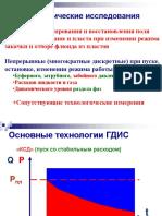 Теория ГДИС Кричевский