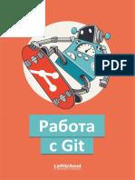 Методичка Git